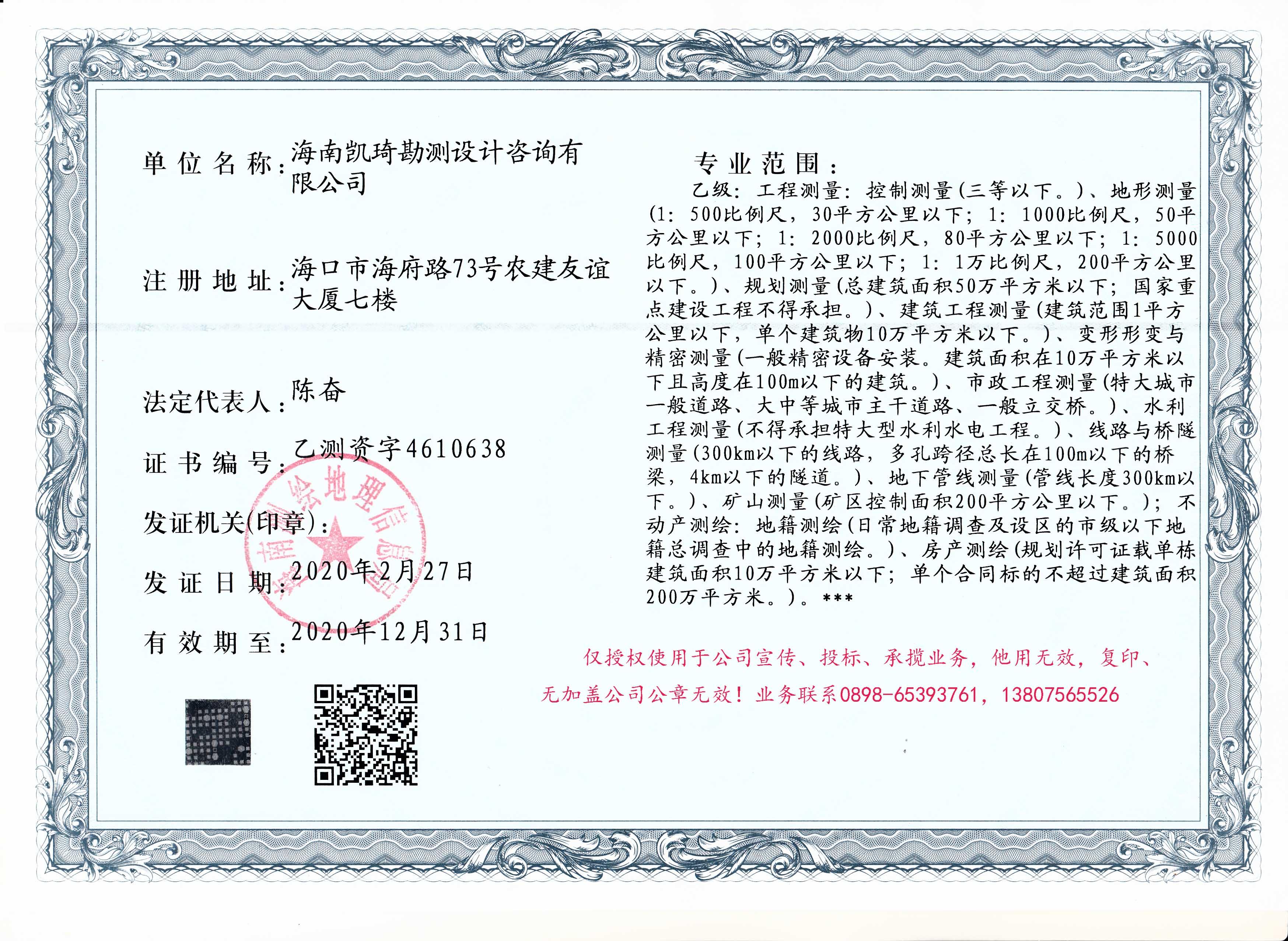 乙级vwin德赢152资质证书-水印.jpg